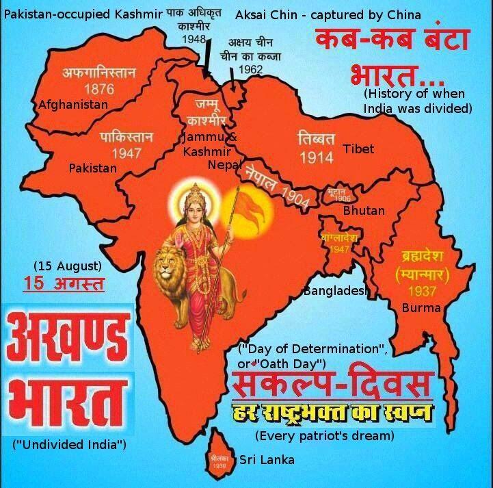 akhand_bharat